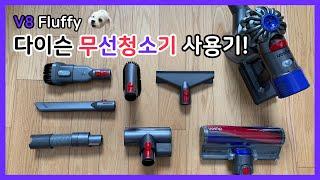 다이슨 V8 7가지 툴 사용법&먼지통 비우기! …