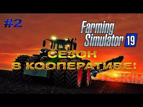 Farming Simulator 19 #2 | СЕЗОН В КООПЕРАТИВЕ! Водятел))