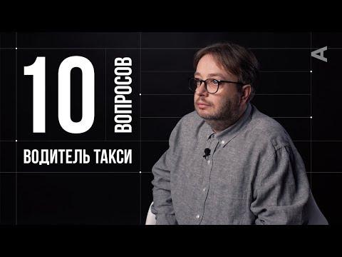 10 глупых вопросов ВОДИТЕЛЮ ТАКСИ