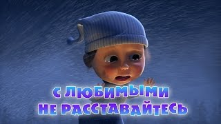 Маша и Медведь - С любимыми не расставайтесь (61 серия) Новая серия!