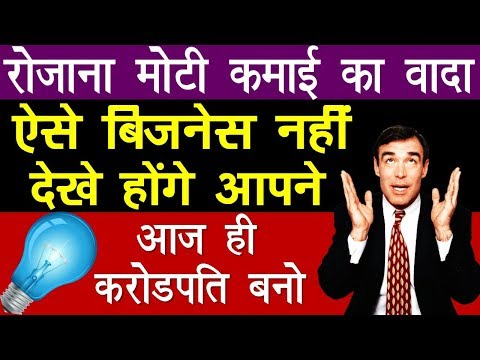 100% Success की गारंटी है | Ultimate New Business Ideas | Monopoly Startup Ideas | New Company✔