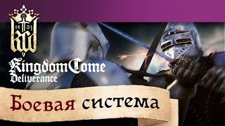 Kingdom Come: Deliverance — Боевая система