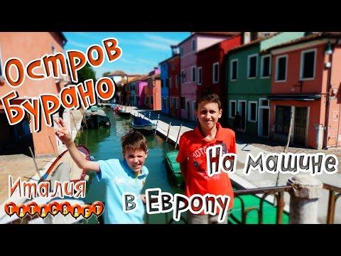 Венеция/Остров Бурано/Италия/Burano/Venice/Treporti/На машине в Венецию
