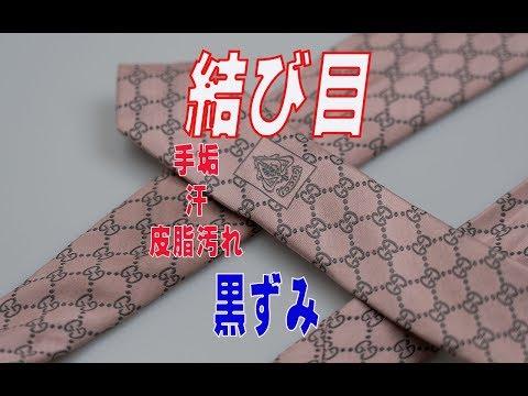 ネクタイの結び目 黒ずみ 皮脂汚れ 染み抜き