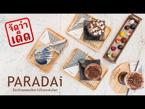 จัดว่าเด็ด : PARADai ช็อกโกแลตคนไทย ไปไกลระดับโลก