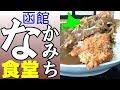 函館メガ盛りの聖地「なかみち食堂」で、激盛りカツカレーを食べました!