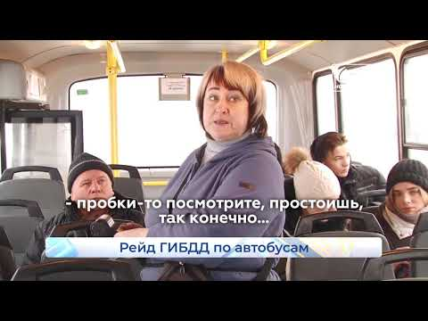 Рейд ГИБДД по общественному транспорту  Новости Кирова  26 02 2020