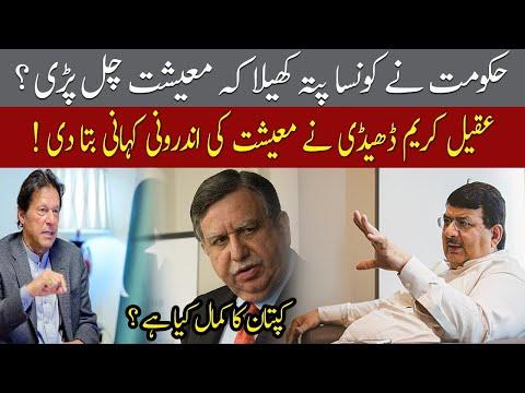 Aqeel Karim Dhedhi reveal inside story of Pakistan economy | 29 May 2021 | 92NewsHD thumbnail