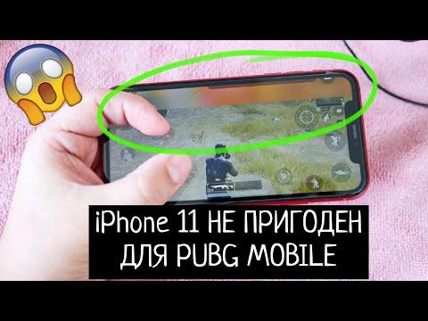 IPhone 11 НЕ ПРИГОДЕН ДЛЯ ИГРЫ В PUBG MOBILE, FORTNITE И ДРУГИХ МОБИЛЬНЫ ШУТЕРОВ