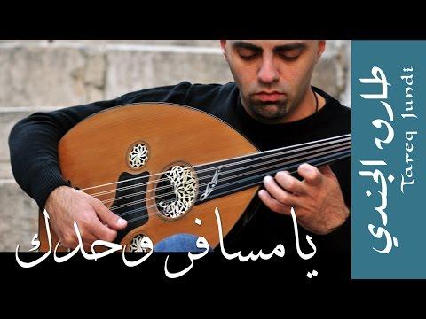يا مسا�ر وحدك - عز� طارق الجندي Tareq Jundi -Ya Msafer Wahdak