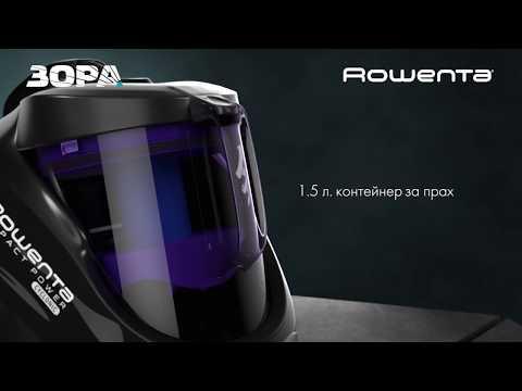 Специално предложение от Зора прахосмукачка Rowenta +подарък мини турбо четка