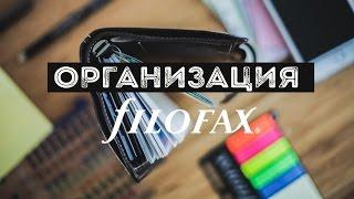 КАК Я ВЕДУ ЕЖЕДНЕВНИК // Filofax 2016