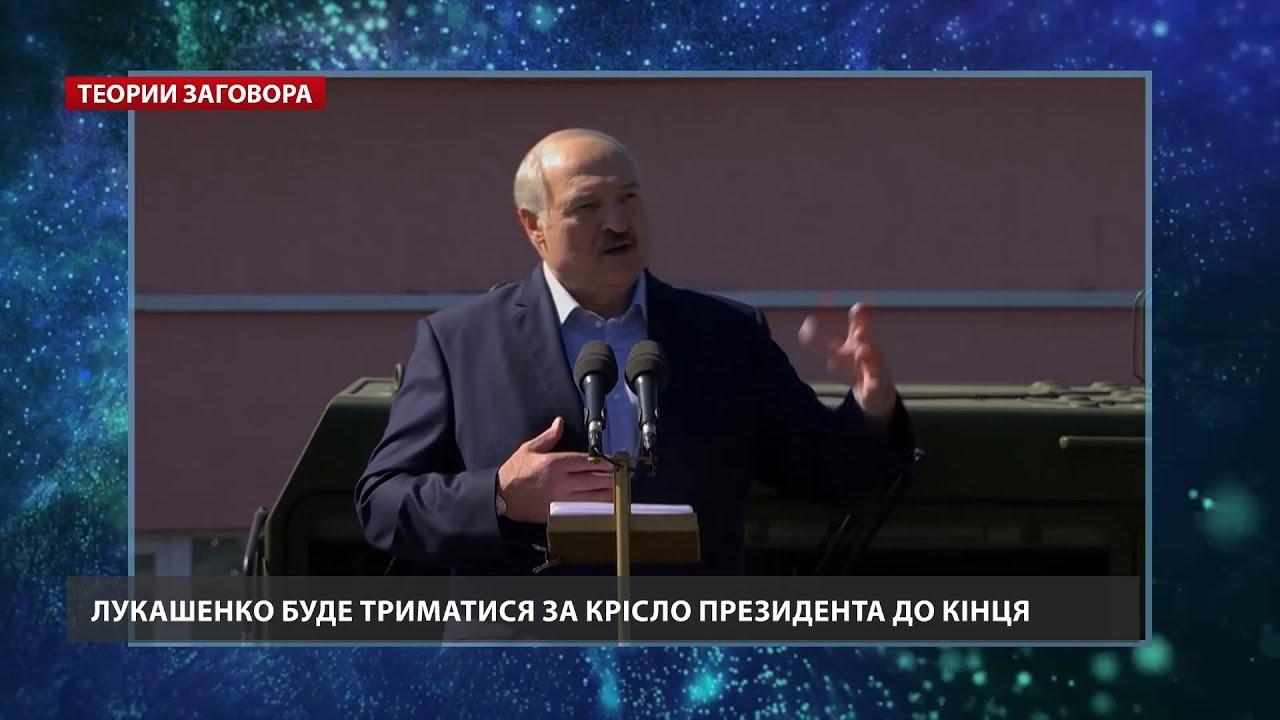 Последние дни Лукашенко: как диктатор остался один и почему Путин не спешит помочь, Теории заговора