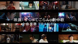 映画「すくってごらん」劇中歌全曲視聴TRAILER(from 映画「すくってごらん」Blu-ray【初回限定 絢爛版】特典CD)