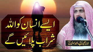 Allah Sharab Pilain Gaye | Qari Sohaib Ahmed Meer Muhammadi