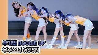 부기업 BOOGIE UP 우주소녀 WJSN cover   클레버티비 클레버레이션팀 @ 클레버tv 정기공연   Filmed by lEtudel