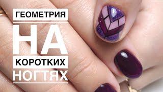 Геометрия на коротких ногтях Рисуем тонкие линии