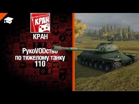 Тяжелый танк 110  - рукоVODство от КРАН [World of Tanks]
