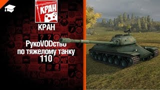 Тяжелый танк 110  - рукоVODство от КРАН [World of Tanks]