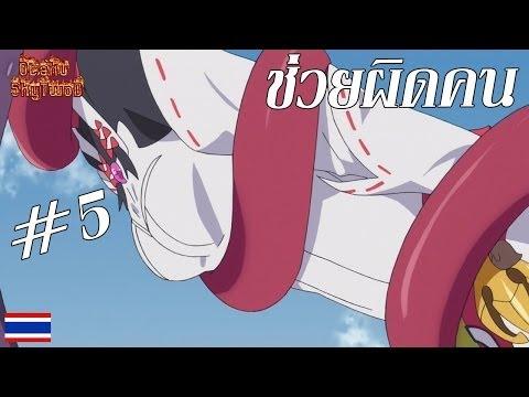 Sekai Seifuku -Bouryaku no Zvezda Ep.5 Preview (Sub Thai)