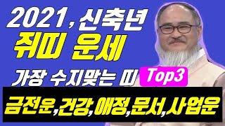2021년 쥐띠운세 신축년 가장 술술 잘 풀리는 Top3 ,하마터면 놓칠뻔한 벼락 대운!!