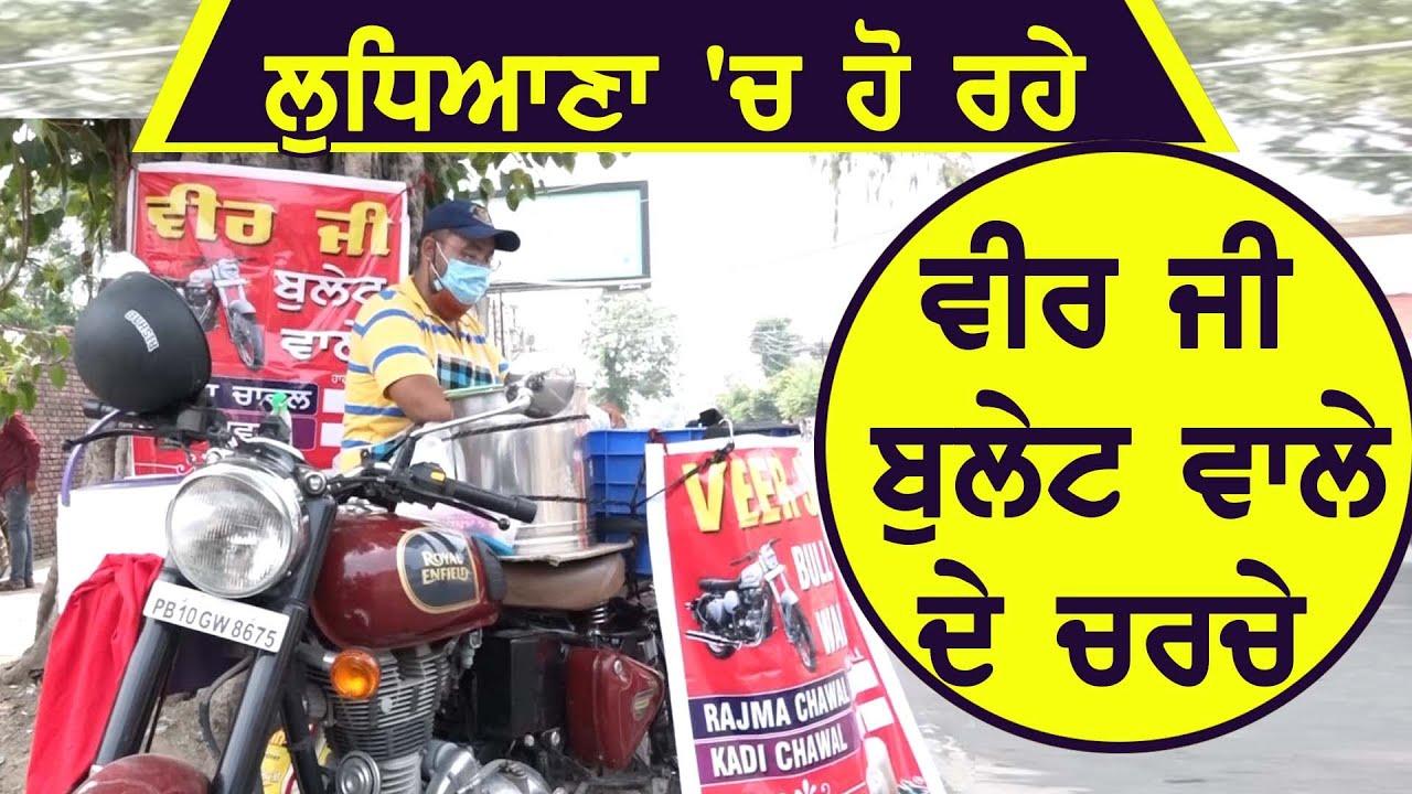 Exclusive: Ludhiana में हो रहे Veer Ji Bullet Wale के चर्चे, शुरू किया चलता-फिरता Dhaba