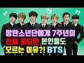 BTS 방탄소년단에게 7주년이 진짜 중요한 본인들도 모르는 이유 7속에 숨어있는 어머어마한 비밀 mp3