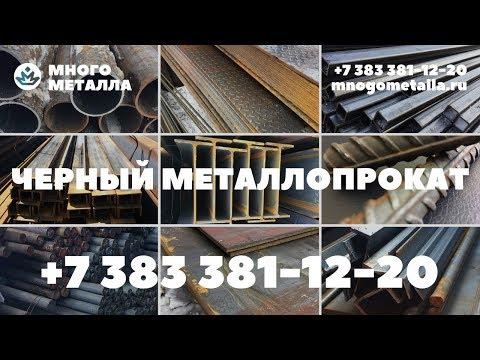 Черный металлопрокат купить в Новосибирске