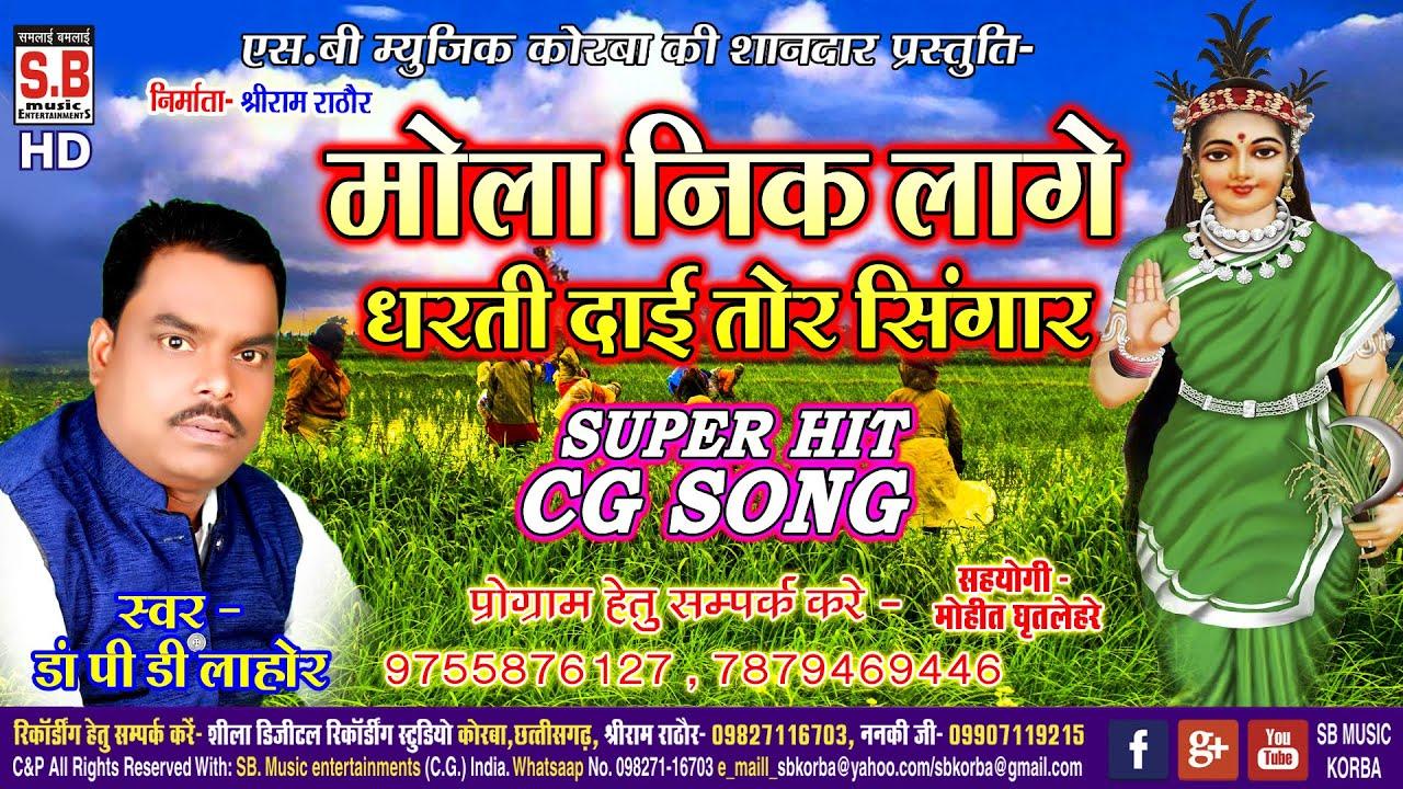 Dr PD Lahor   CG Song   Mola Nik Lage Dharti Dai Tor Singar   New Super Hit Chhattisgahi Geet   SB
