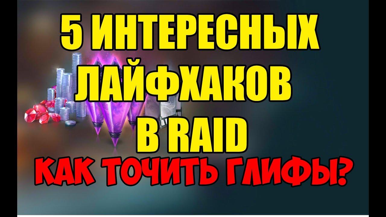 5 ИНТЕРЕСНЫХ ЛАЙФХАКОВ В RAID. Как точить глифы?
