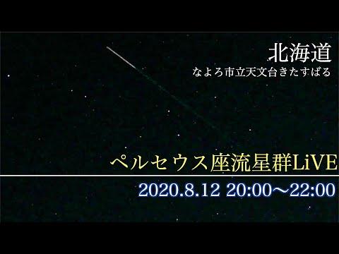 ペルセウス座流星群【北海道 なよろ市立天文台】/ウェザーニュース