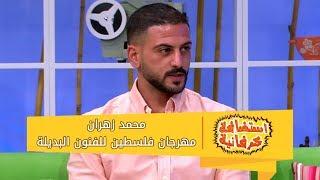 محمد زهران يتحدث عن مهرجان فلسطين للفنون البديلة