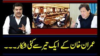 عمران خان کے ایک تیر سے کئی شکار۔۔۔۔