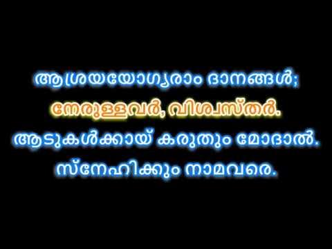 Kingdom Song 123 Malayalam