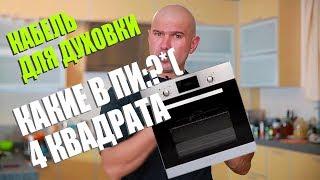 КАБЕЛЬ ДЛЯ ПОДКЛЮЧЕНИЯ ДУХОВОГО ШКАФА - 2,5 ЗА ГЛАЗА!