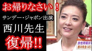 女医でタレントの西川史子が6日、先週の放送を体調不良のために 欠席し...