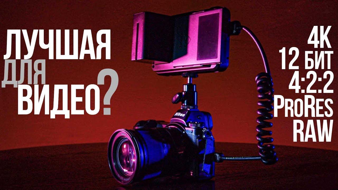 Nikon Z6 + Atomos Ninja V   Самая бюджетная полнокадровая кинокамера   Apple ProRes RAW 4K
