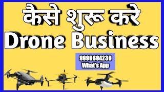 Drone Business in India Procedure जाने सब हिंदी मे