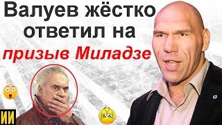 Валуев жёстко ответил  Меладзе за призыв к бойкоту на новогодних шоу