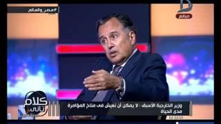 كلام تانى| وزير الخارجية الأسبق: يوضح موقف مصر من التفاوض مع  اثيوبيا بشأن