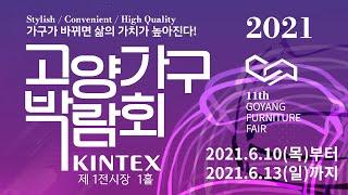 2021고양가구박람회 포스터