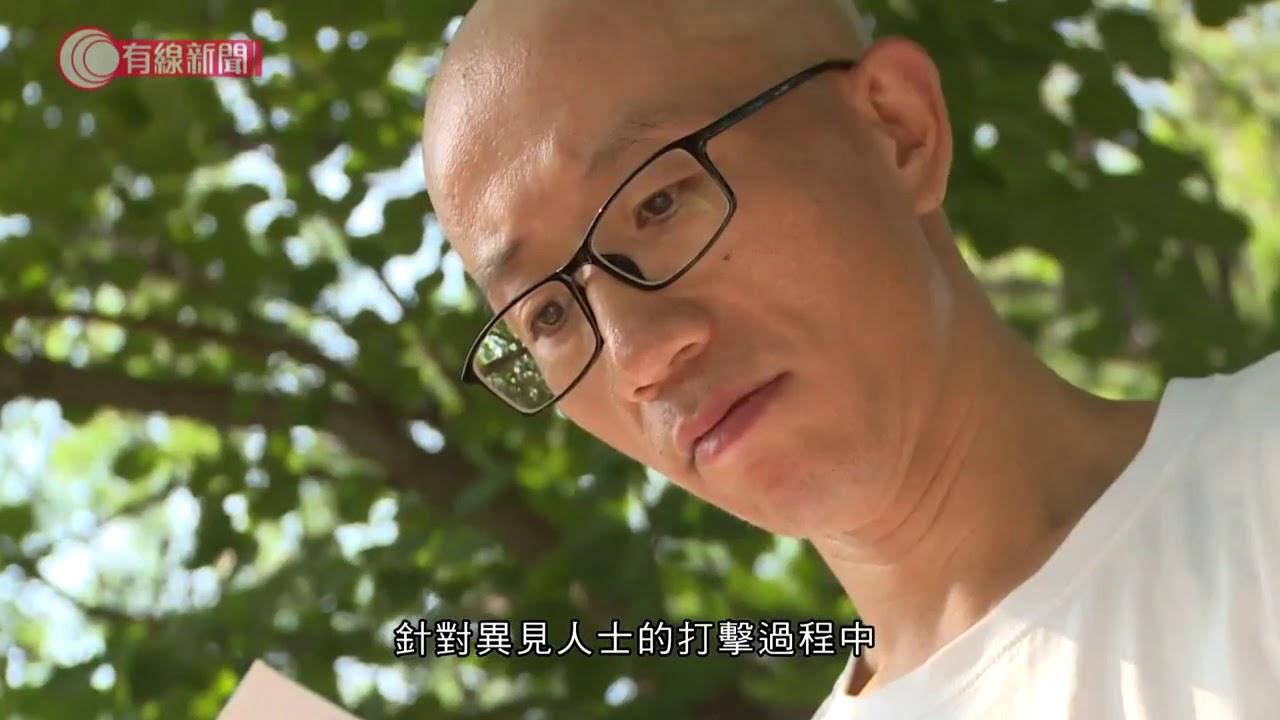 法學教授許章潤被帶走 指涉嫌成都嫖娼 - 20200706 - 有線中國組 - 有線新聞 CABLE News