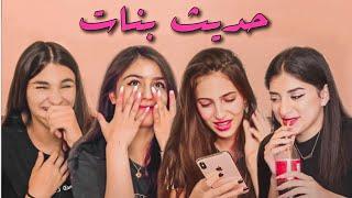 ٤ يوتيوبرز بنات في حديث خاص