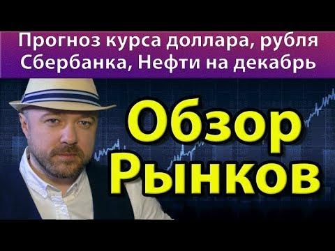 Включение по рынку 26.11.19 Прогноз курса доллара рубля валюты РТС сбербанк нефть на декабрь 2019