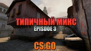 ТИПИЧНЫЙ МИКС CS:GO - EPISODE 3 (РОСТЕЛЕКОМ-ДЕРЬМО)