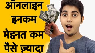 How To Earn Money Online  For Student (With 100% PROOF)