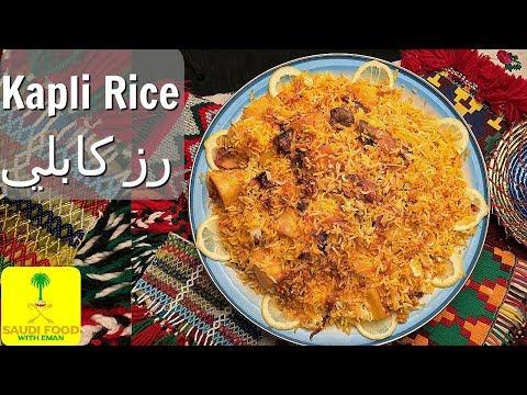 Kabli Rice Recipe | Saudi Arabia Cooking | رز الكابلي بطريقة احترافية | مطبخ سعودي thumbnail
