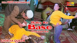 Baby Ko Bass Pasand Hai | Chiriya Queen | Latest Song Performance | Shaheen Studio