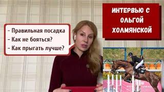 КОНКУР: интервью с Ольгой Холмянской @_onhorseback___