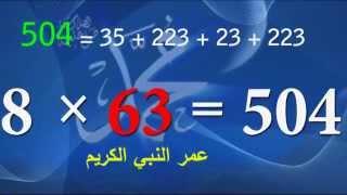 عمر النبي الكريم في القرآن الكريم معجزة تبهر العقول